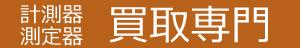 測定器・計測器買取の株式会社メジャー