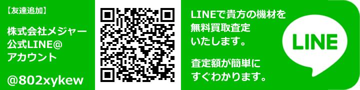 LINE アカウント